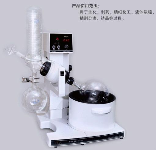 上海亚荣SY-2000油浴旋转蒸发器