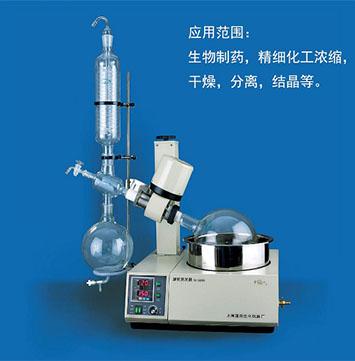 上海亚荣RE-5205A旋转蒸发器-5L(RE-5205停产)