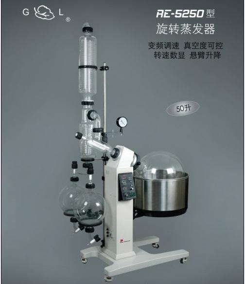 上海亚荣旋转蒸发器RE-5250-悬臂升降50L